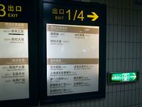 Dongchang_Road_Station_4exit.jpg