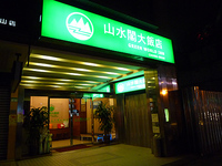 GREEN_WORLD_INN_CHUNG-SHAN_Taipei.jpg