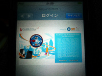 SiemReap_International_Airport_Wi-Fi2.jpg
