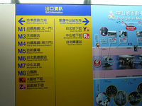 Taipei_City_Mall_Exit_information.jpg