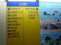 Taipei_City_Mall_Exit_information.jpg