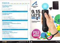 Taiwan_PlayStationMove_catalog.jpg