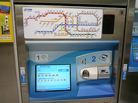 Ticket_Machine_Danshui_Line.jpg