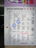 Xujiahui_Metro_City_Shopping_Guide.jpg