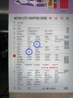 Xujiahui_Metro_City_Shopping_Guide.jpg