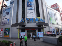 Xujiahui_Pacific_Digital_Plaza.jpg