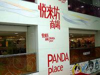 悦來酒店内悦來坊商場(PANDA place)