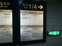Dongchang_Road_Station_4exit.jpg