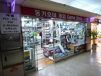 GWANGBOK_UNDERGROUND_GAMESHOP2.jpg