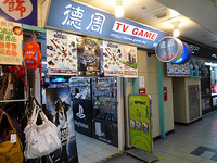 Taipei_City_Mall_TexasGame_PS3_.jpg